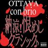 Ottava_con_brio_2